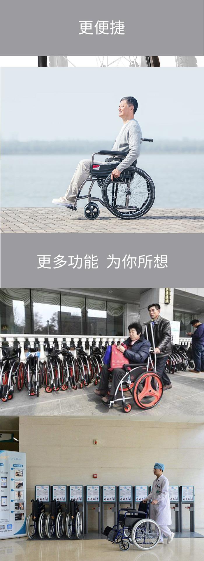 共享轮椅3.jpg