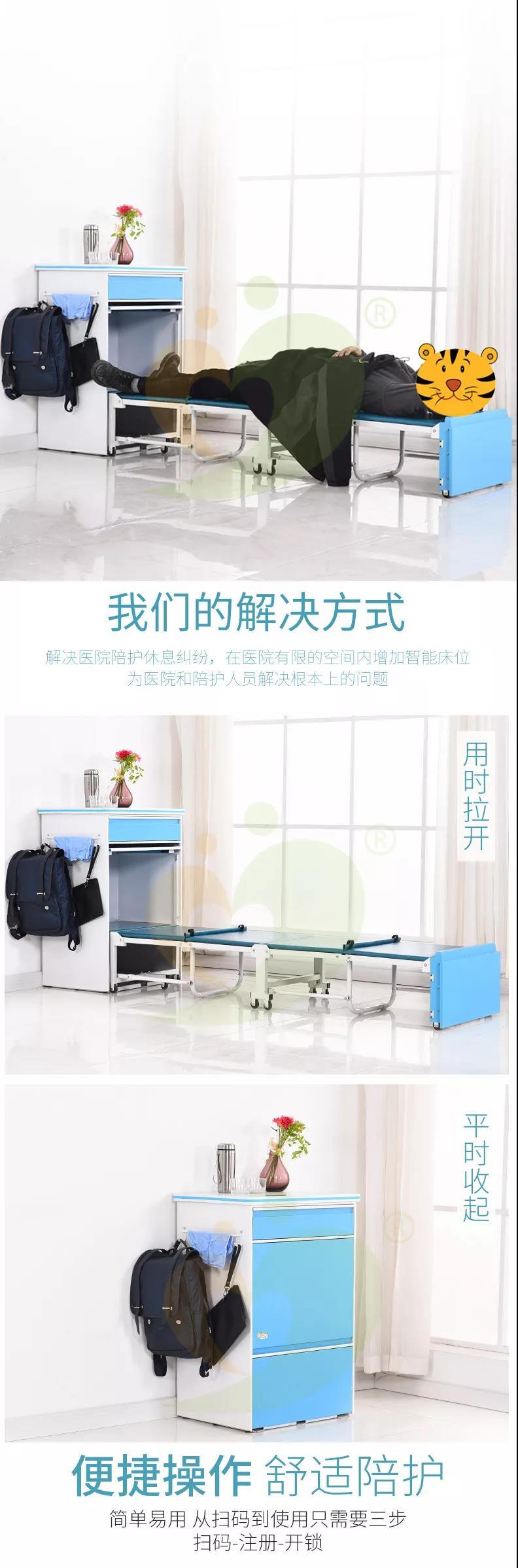 柜式共享陪护床 (3).jpg