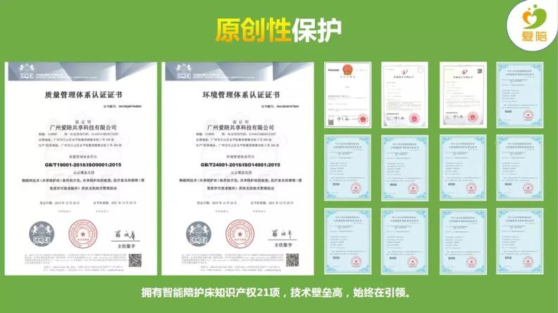 爱陪共享陪护床全国免费投放18.webp.jpg