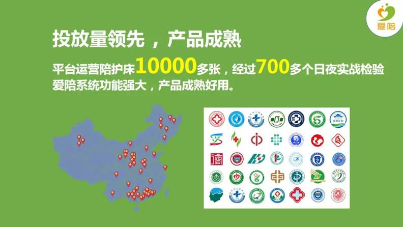 爱陪共享陪护床全国免费投放12.webp.jpg